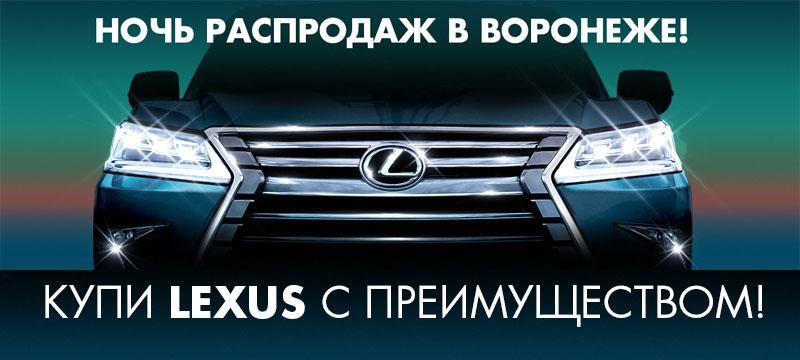 Ночь распродаж тойота, Ночь распродаж Лексус, Автомобильные новости Воронежа, Автомобильные новости Черноземья, carzclub, автомобили, Бизнес кар воронеж, лексус, тойота, Toyota, Lexus
