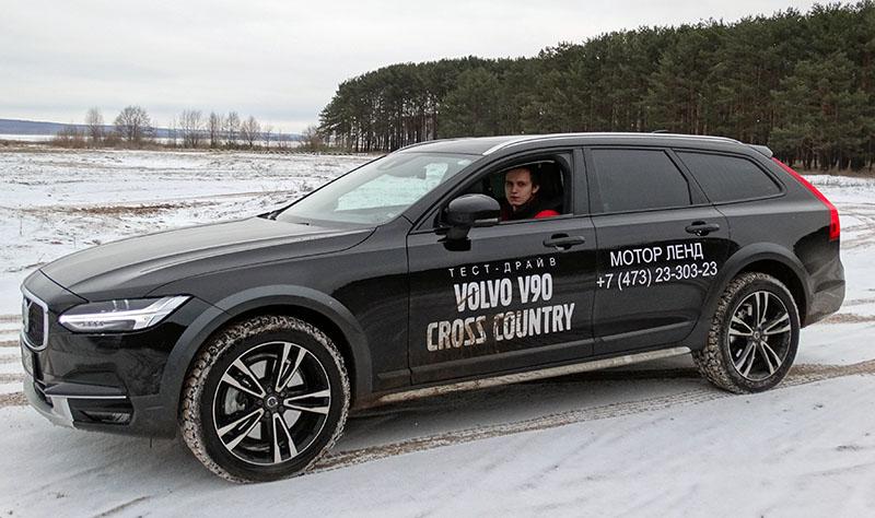 Автомобильные новости Воронежа, Автомобильные новости Черноземья, carzclub, автомобили, мотор ленд, купить вольво в воронеже, v90 в воронеже, дилеры вольво, motor land воронеж, тест драйв вольво, обзор volvo, Мотор Ленд Воронеж, V90 Cross Country Pro