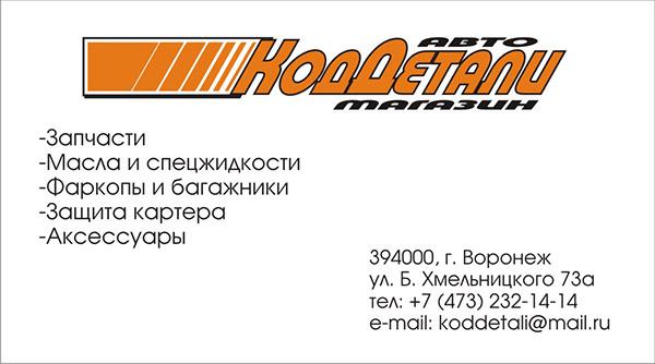 Запчасти в Воронеже, Код Детали, Код детали магазин, код детали воронеж, запчасти для иномарок