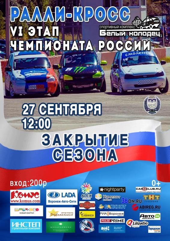 Автомобильные новости Воронежа, соревнования по ралли-кроссу, VI этап Чемпионата России.