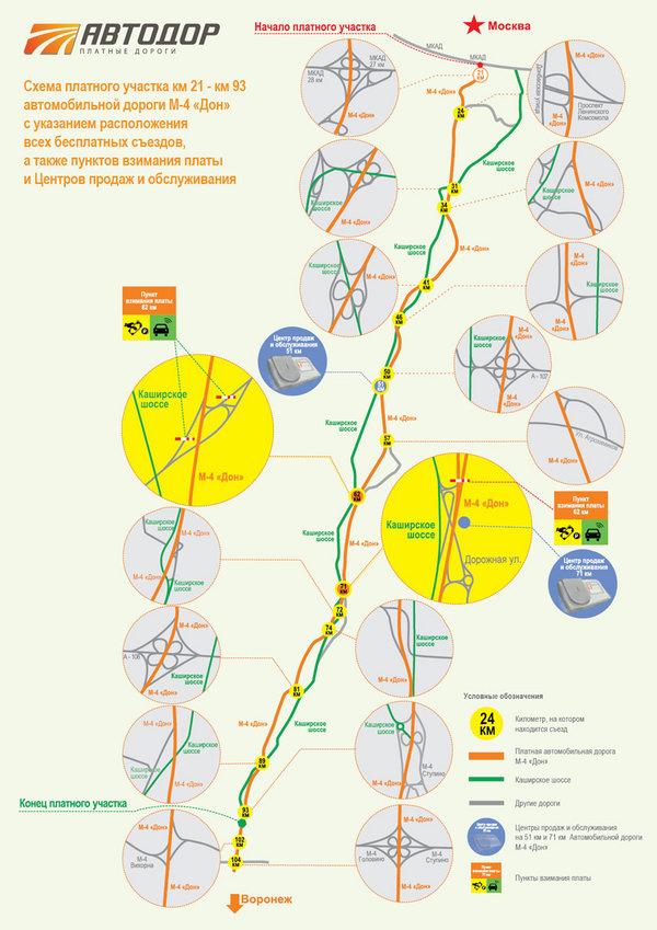 Автомобильные новости Воронежа, Росавтодор, Автодор, М4, М4 дон, платный проезд