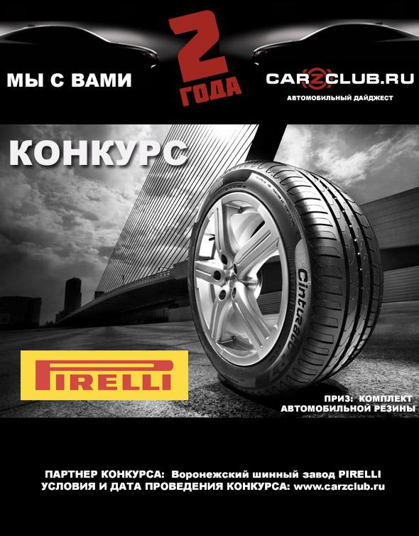 Воронежский шинный завод Пирелли, PIRELLI