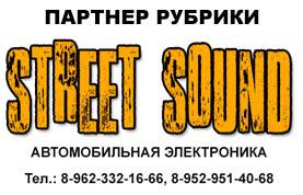 Street Sound, автозвук в Воронеже