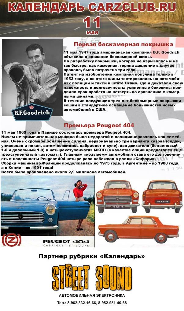 пежо 404. бескамерная покрышка, автоэлектрик в Воронеже