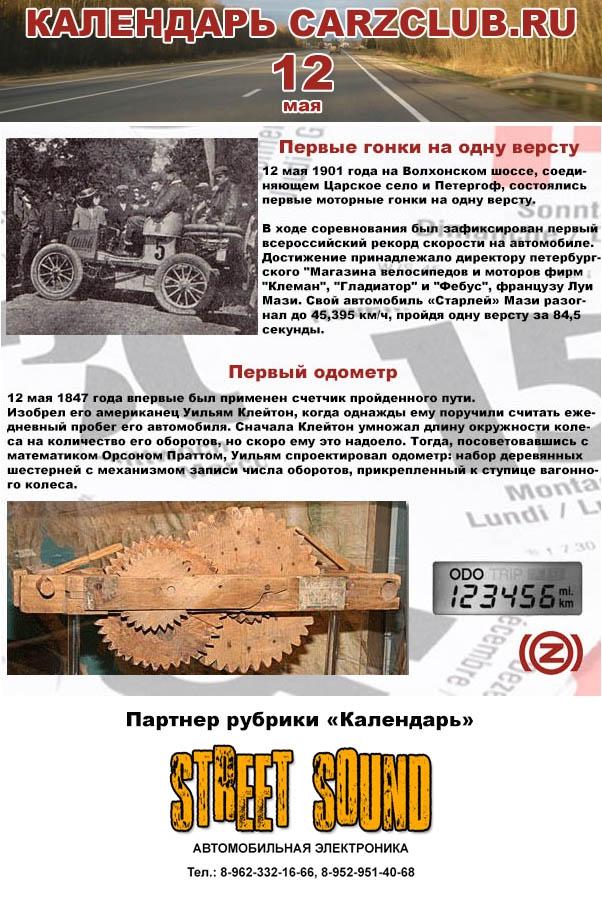 автомобильные новости, автомобильный календарь, первый одометр, первые гонка в России