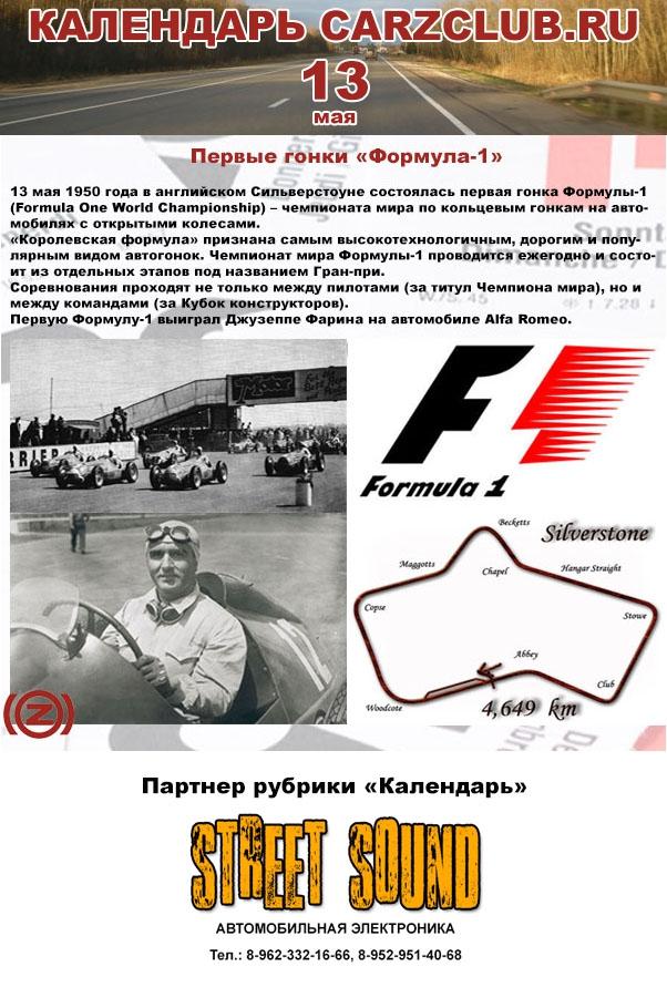 """автомобильный календарь, автомобильные новости воронежа, первые гонки """"Формула 1"""", Сильверстоун трасса"""