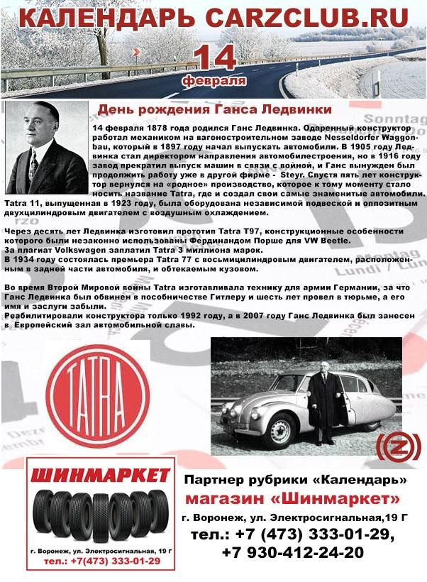 Ганс Ледвинка