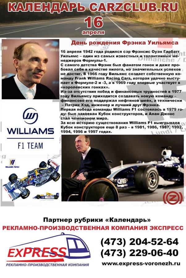 френк уильямс, формула 1, williams