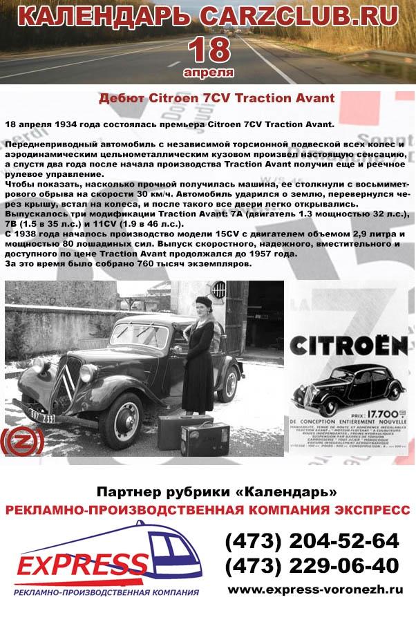 Citroen 7CV Traction Avant, автомобильные новости, автокалендарь
