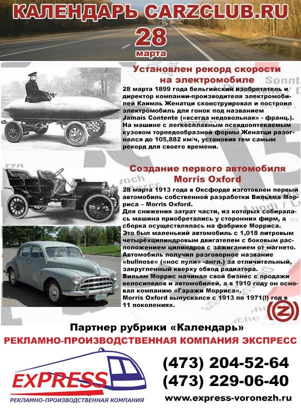 morris, автомобильный календарь