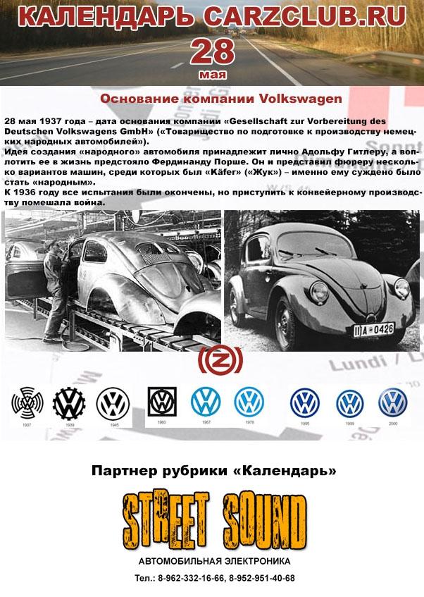 автомобильный каледнарь, Volkswagen.
