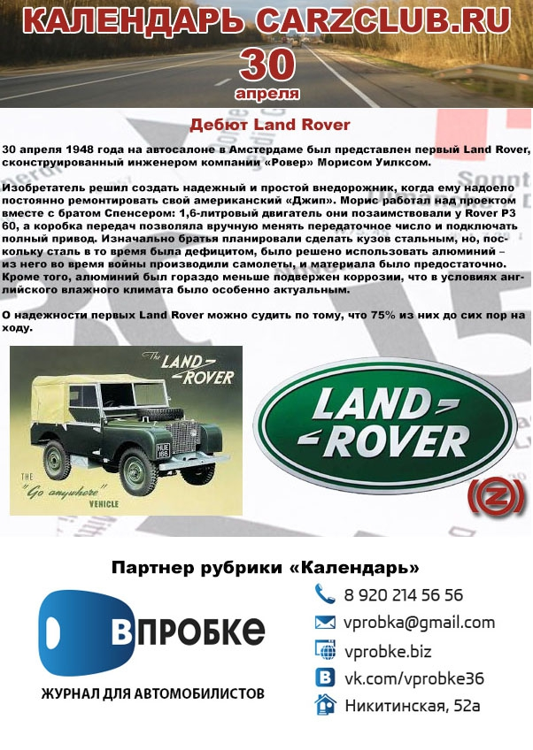 ленд ровер, land rover