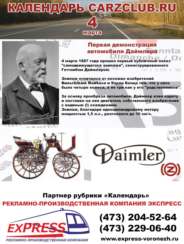 готтлиб даймлер
