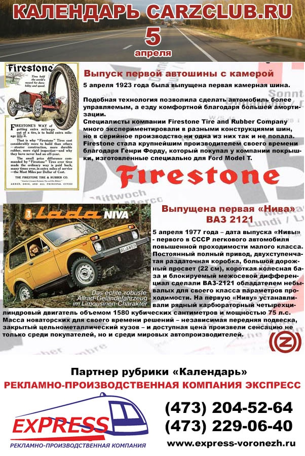 firestone, ВАЗ 2121