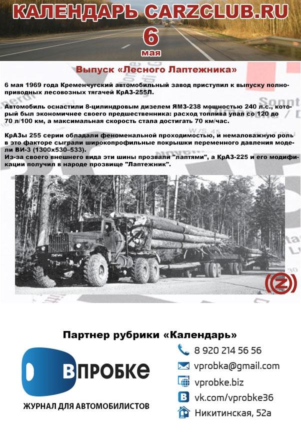 КрАЗ 225Л