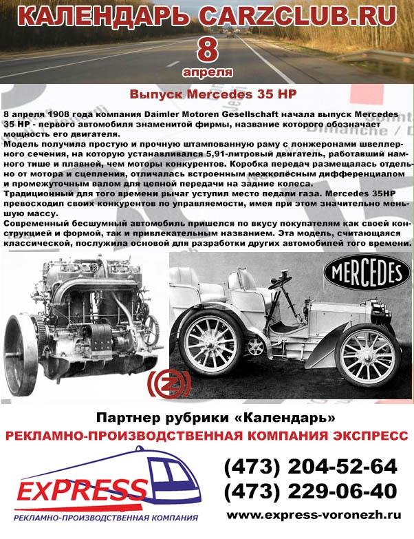 mercedes-benz 35 hp