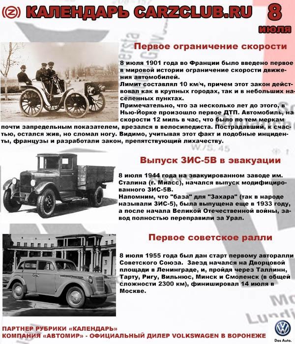 ралли СССР