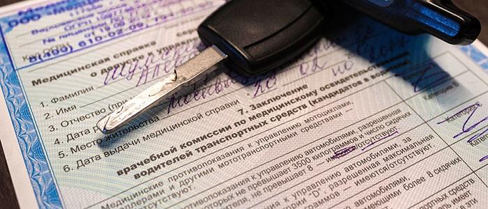 Автомобильные новости Воронежа, медицинская справка, гибдд, carzclub, ДТП