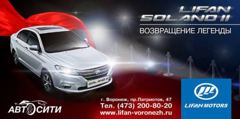 Купить лифан в воронеже, купить Lifan, Воронеж Лифан, Авто Сити, автомобили лифан, солано, Solano