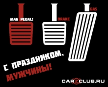 Автомобильные новости Воронежа, Автомобильные новости Черноземья, carzclub, автомобили, 23 февраля