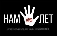 Автомобильные новости Воронежа, Автомобильные новости Черноземья, carzclub, автомобили, юбилей, авто новости, тест-драйвы, you tube