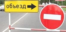 Автомобильные новости Воронежа, перерыто движение, парковка запрещена