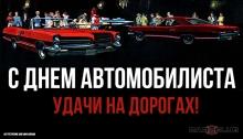 Автомобильные новости Воронежа, carzclub, день автомобилиста, праздники, праздники в России, как отдыхаем