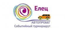 Автомобильные новости Воронежа, Автомобильные новости Черноземья, «Событийный турмаршрут» - Центральный федеральный округ»