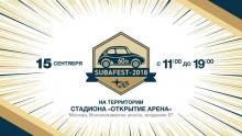 Автомобильные Новости Воронежа, CarzClub, автомобили, автоновости, Subaru, SubaFest, Subafest2018, Субару, Субафест