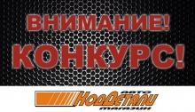 Запчасти в Воронеже, Код Детали, Код детали магазин, код детали воронеж, запчасти для иномарок, автомобильные новости Воронежа