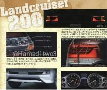 автомобильные новости воронежа, тойота, toyota, land Cruiser 200