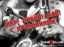 Поздравляем с 1 мая, Автомобильные новости Воронежа, Автомобильные новости Черноземья, carzclub, автомобили,