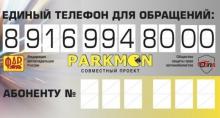 Федерация автовладельцев России разработала систему взаимопомощи водителей
