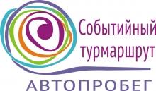 Автомобильные новости Воронежа, «Событийный турмаршрут» - Приволжье», автопробег