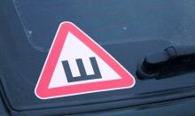 Нужно ли вешать знак Шипы, автомобильные новости Воронежа, Carzclub.ru, знак Шипы, автоновости