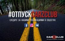 Автомобильные новости Воронежа, carzclub, карзклуб, карзклаб, творческий опуск